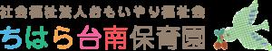 社会福祉法人おもいやり福祉会 ちはら台南保育園