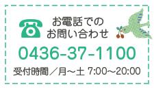 お電話でのお問い合わせ 0436-37-1100(受付時間/月~土 7:00~20:00)